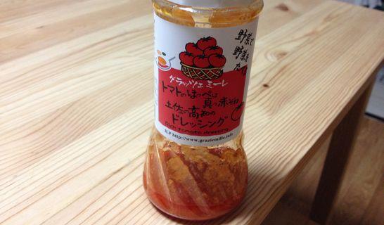 トマトのドレッシング
