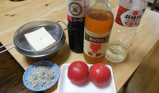 トマトと豆腐(材料)