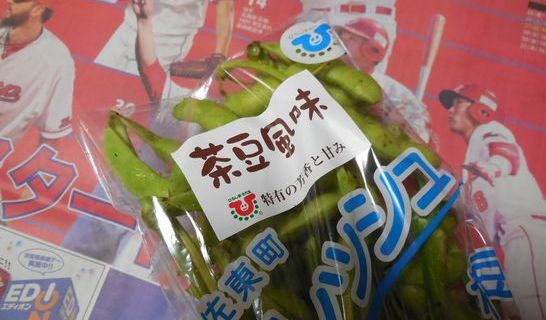 枝豆(茶豆風味)