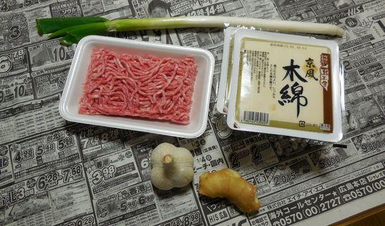 麻婆豆腐(材料)