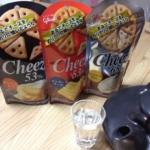 チーザ(3種類)