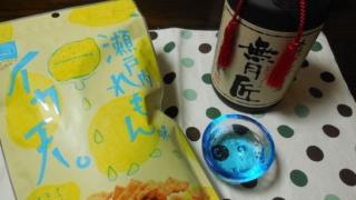 瀬戸内レモン(イカ天)