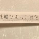 牡蠣ひよっこ商店
