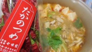 キムチ鍋(鷹の爪)