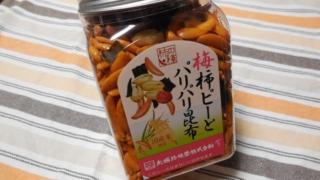 梅・柿ピーとパリパリ昆布