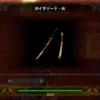鑑定武器(太刀)